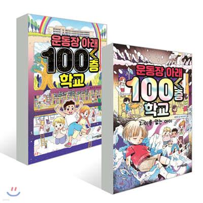 운동장 아래 100층 학교 2권 세트