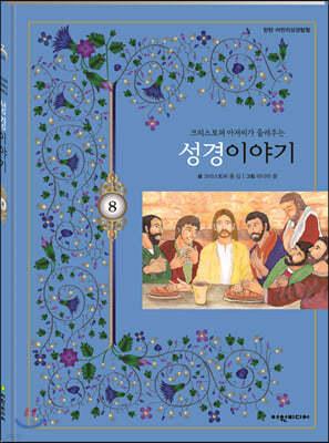 탄탄 어린이성경탐험 08 크리스토퍼 아저씨가 들려주는 성경이야기