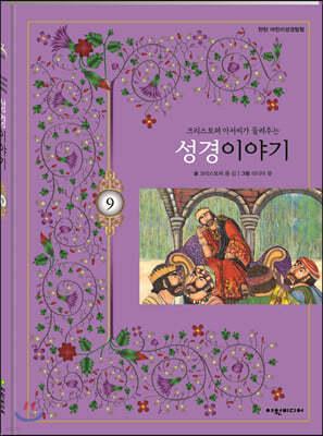탄탄 어린이성경탐험 09 크리스토퍼 아저씨가 들려주는 성경이야기