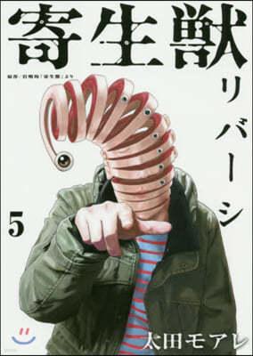 寄生獸 リバ-シ  5