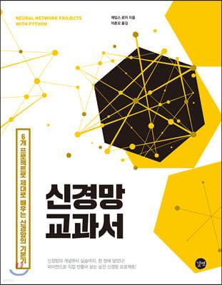 [epub3.0]신경망 교과서