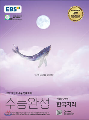 EBS 수능완성 사회탐구영역 한국지리 (2020년)