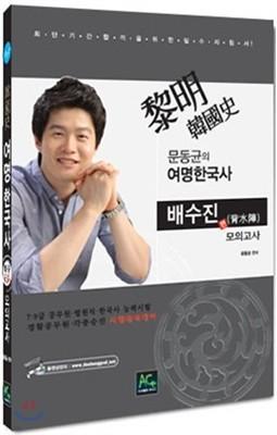 문동균 여명 한국사 배수진편 모의고사