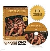 [HD고화질] NEW버전! 벤허 - 세계명작영화걸작선 베스트 DVD / 아카데미, 골든글로브 수상 / 영어더빙 / 영어, 우리말, 무자막지원