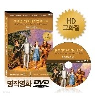 [HD고화질] NEW버전! 오즈의 마법사 - 세계명작영화걸작선 베스트 DVD / 아카데미 수상 / 영어더빙 / 영어, 우리말, 무자막지원