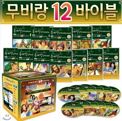 무비랑 영어학습 CD  바이블 애니 12편 컬렉션  감상+학습(구간반복/재생속도조절/받아쓰기/단어검색/화면조절 등)