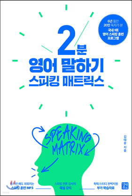 [epub3.0]스피킹 매트릭스 2분 영어 말하기(2020 개정판)