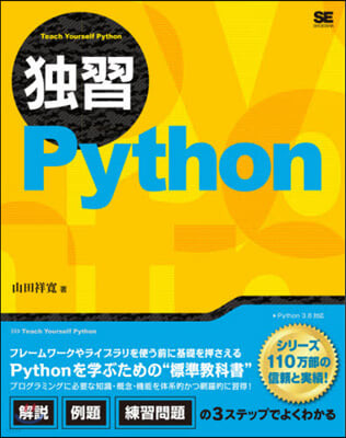獨習Python