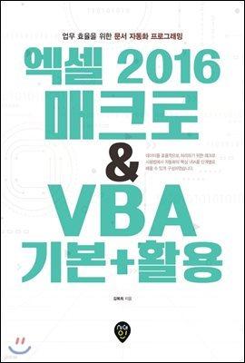 엑셀 2016 매크로 & VBA 기본+활용
