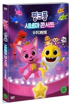 핑크퐁 시네마 콘서트 : 우주대탐험(극장판)