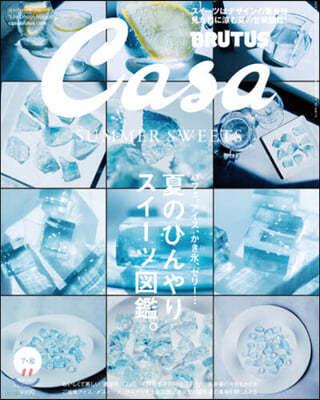 Casa BRUTUS(カ-サブル-タス 2020年8月號