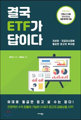 결국 ETF가 답이다