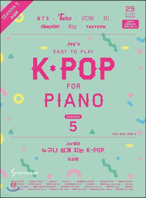 Joy쌤의 누구나 쉽게 치는 K-POP 시즌5 초급편
