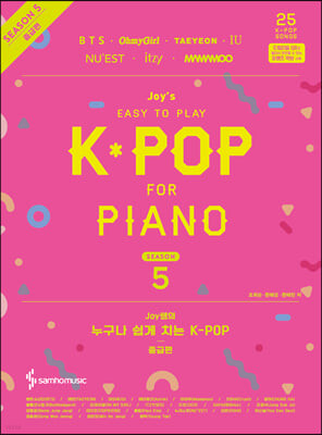 Joy쌤의 누구나 쉽게 치는 K-POP 시즌5 중급편