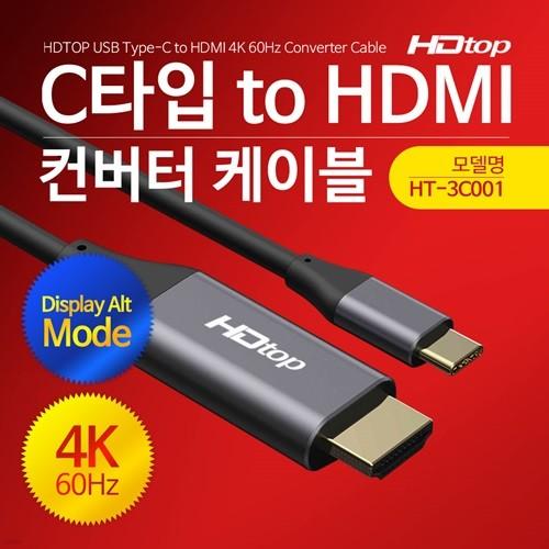 HDTOP USB C타입 TO 4K 60HZ HDMI 케이블 1.8M HT-3C001