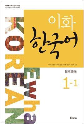 이화 한국어 1-1 (일본어판)
