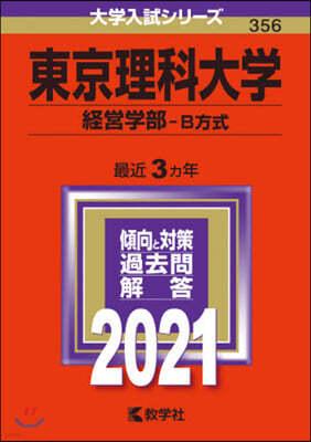 東京理科大學 經營學部 B方式 2021年版