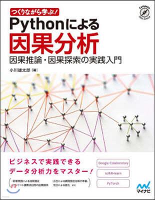 Pythonによる因果分析 因果推論.因