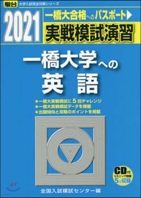 實戰模試演習 一橋大學への英語 2021 CD付