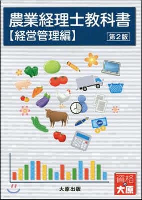 農業經理士敎科書 經營管理編 第2版