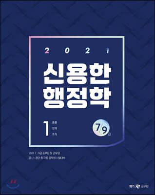 2021 신용한 행정학 세트
