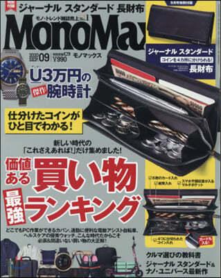 Mono Max(モノマックス) 2020年9月號