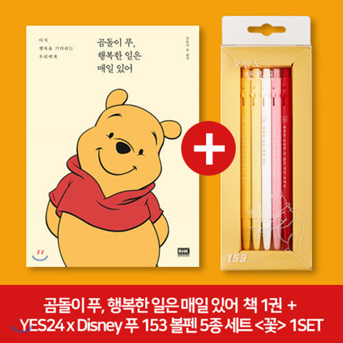 [YES24 단독판매][YES24xDisney] 푸 153 볼펜 5P세트 (오늘도 행복해_꽃) (0.5mm) + 곰돌이 푸, 행복한 일은 매일 있어