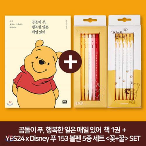 [YES24 단독판매][YES24xDisney] 푸 153 볼펜 5P세트 (오늘도 행복해_꽃+꿀) (0.5mm) + 곰돌이 푸, 행복한 일은 매일 있어