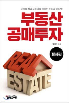 부동산 공매투자 (절차편)