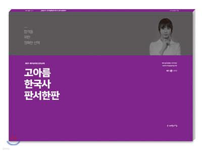 2021 고아름 한국사 판서한판