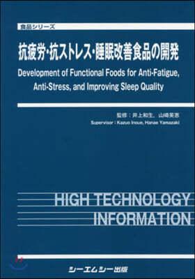 抗疲勞.抗ストレス.睡眠改善食品の開發