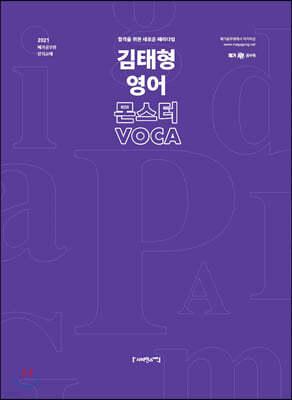 2021 김태형 영어 몬스터 VOCA