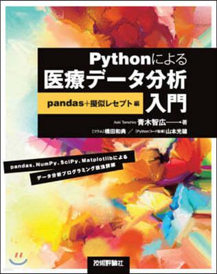 Pythonによる醫療デ-タ レセプト編