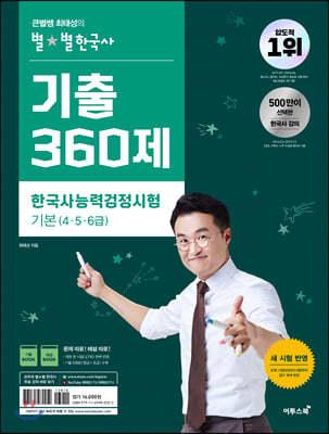 큰별쌤 최태성의 별★별 한국사 기출 360제 한국사능력검정시험 기본(4·5·6급)
