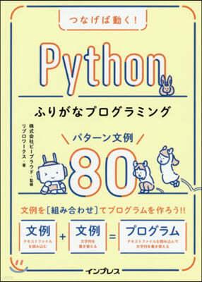 Pythonふりがなプログラミングパタ-