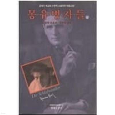 몽유병자들 -하 (1992년 초판)