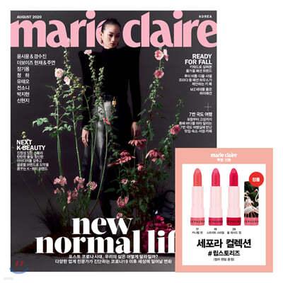 marie claire 마리끌레르 A형 (여성월간) : 8월 [2020]