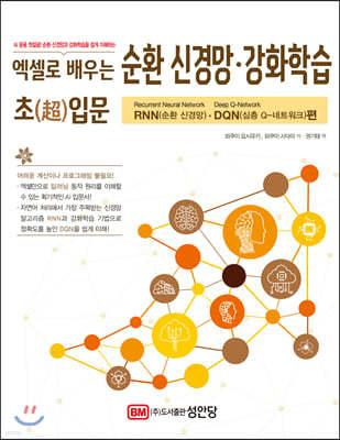 엑셀로 배우는 순환 신경망·강화학습 초(超)입문