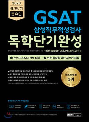 2020 하반기 렛유인 GSAT 삼성직무적성검사 독학단기완성
