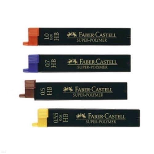 파버카스텔 샤프심 슈퍼폴리머 0.35 0.5 0.7 1.0mm