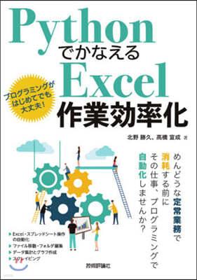 PythonでかなえるExcel作業效率