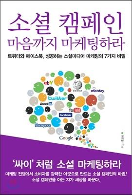 소셜 캠페인 마음까지 마케팅하라
