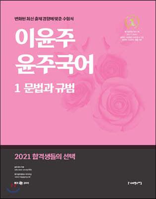 2021 이윤주 윤주국어 1 문법과 규범
