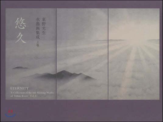 東野光生水墨畵集成 上 悠久
