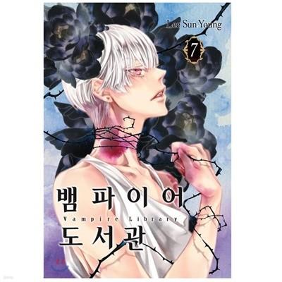 뱀파이어 도서관 1-13완결 /이선영-상급
