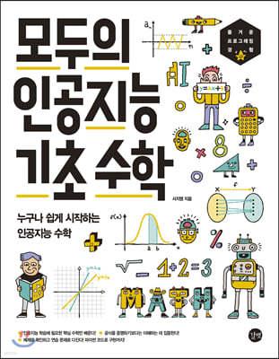 모두의 인공지능 기초 수학