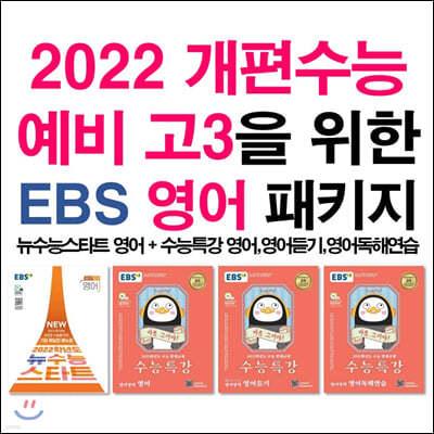 2022 개편수능 예비 고3을 위한 EBS 영어 패키지