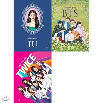 후 Who K-pop 베스트 3종 세트(전3권)-BTS/IU(아이유)/TWICE