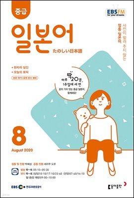[m.PDF] EBS FM 라디오 중급 일본어 2020년 8월