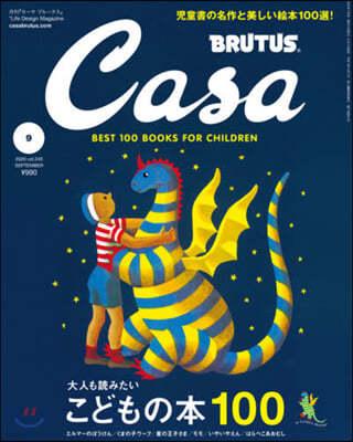 Casa BRUTUS(カ-サブル-タス) 2020年9月號